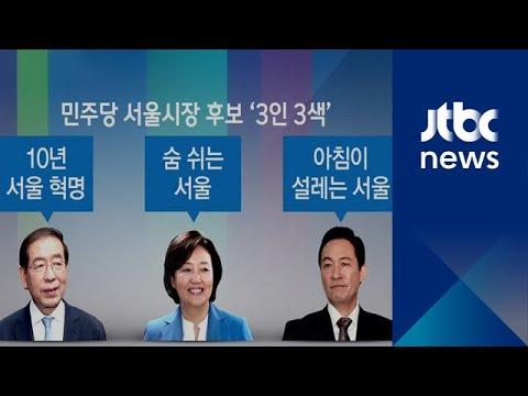 13일 더불어민주당 서울시장 경선 첫 TV토론회…승자는?