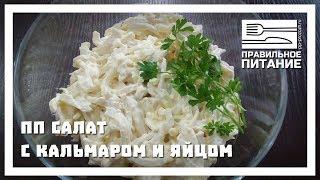 ПП салат с кальмаром и яйцом - ПП РЕЦЕПТЫ: pp-prozozh.ru