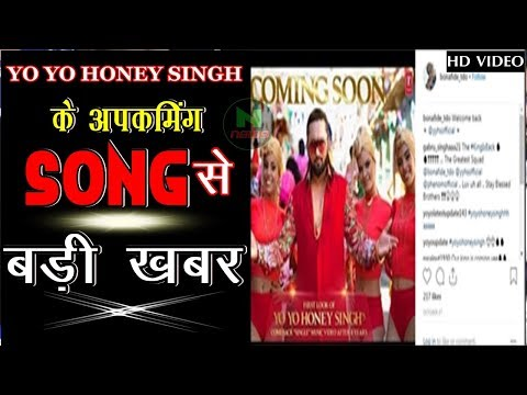 Yo Yo Honey Singh ' SINGLE ' Video Song | Breaking News | yo yo Honey singh New song