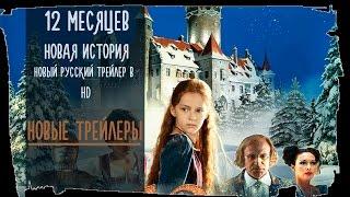 12 месяцев  Новая сказка 2015 Русский Трейлер