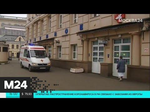 Число заболевших коронавирусом в России увеличилось - Москва 24