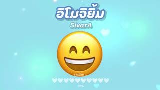 SivarA - อิโมจิยิ้ม [Official Audio]