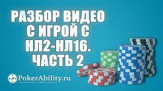 Покер обучение | Разбор видео с игрой с НЛ2-НЛ16. Часть 2