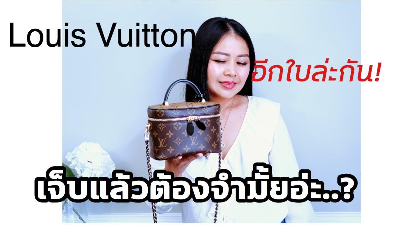 ขอเห่อหลุยส์ใบหายาก ใบสุดท้าย! Louis Vuitton Vanity PM Unboxing