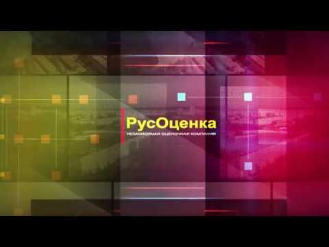 Видеопрезентация ООО РусОценка