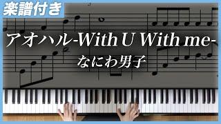 【耳コピ】アオハル-With U With me-/なにわ男子【楽譜】