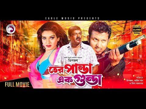 Tero Panda Ek Gunda   New Bangla Movie 2017   Dipjol, Kumkum, Amin Khan, Misha Sawdagar   Full Movie