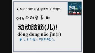 중국어 실용회화 100마디 生活常用汉语&韩语 100句 chinese_conversation