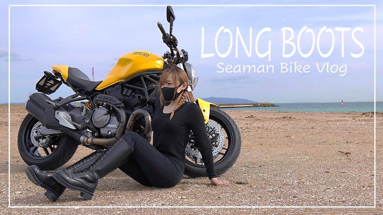 ロングブーツを履いたら、海が見たくなった|30代女子の休日バイク Vlog