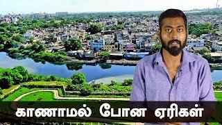 சென்னையில் காணாமல்போன குளங்களும், ஏரிகளும்   Lakes and Rivers in Chennai