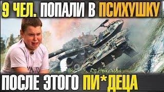9 ЧЕЛОВЕК ПОПАЛИ В ПСИХУШКУ ПОСЛЕ ЭТОГО ПИ*ДЕЦА в World of Tanks