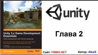 [fmmo.net] Уроки Unity3D по учебнику U.G.D.E. - Глава 2