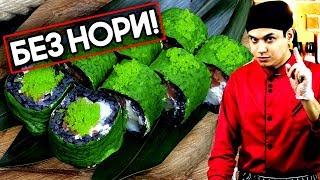 """Ролл без Нори. Ролл в Маменори. """"Зелёная Мамба"""" . Sushi Roll"""