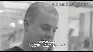生前のインタビュー映像も『マックイーン:モードの反逆児』本編映像
