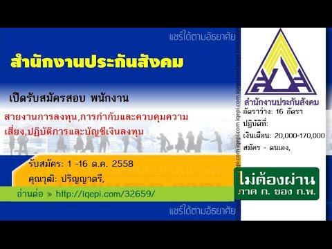 สำนักงานประกันสังคม เปิดรับสมัครสอบพนักงาน 1 -16 ต.ค. 2558
