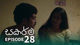 Sakarma | Episode 28 - (2021-07-31) | ITN