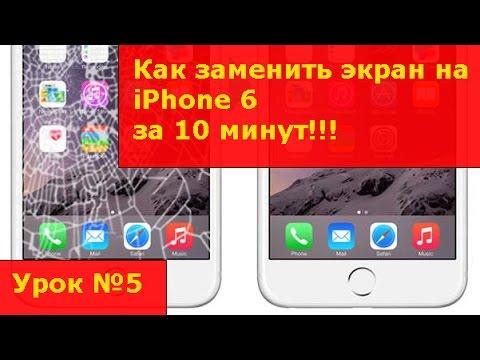 Замена экрана на iPhone 6, инструкция как своими руками ...