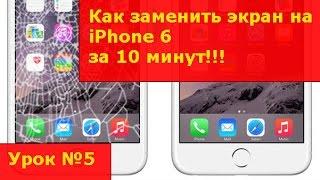 Замена экрана на iPhone 6, инструкция как своими руками заменить дисплей на айфоне 6