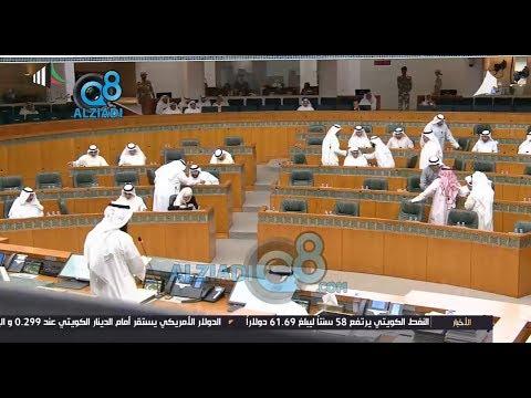 جلسة مجلس الأمة 20-3-2018 | كاملة  - نشر قبل 7 ساعة
