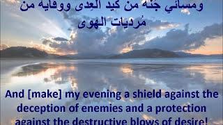 Dua Sabah - Morning Prayer دعــــاء الصبـــاح