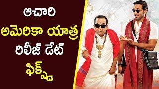 Manchu Vishnu Achari America Yatra Gets Release Date   Latest Telugu Cinema News