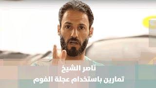 ناصر الشيخ - تمارين باستخدام عجلة الفوم