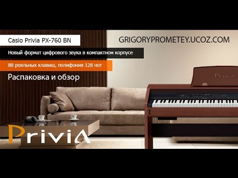 Распаковка и обзор цифрового пианино Casio Privia PX-760. / Grigory Prometey