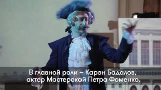 """Детский спектакль """"Подлинная история барона Мюнхгаузена"""""""