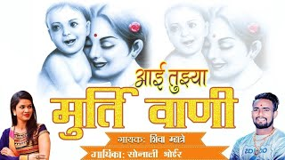 Aai Tuzya Murti Vani Ya Jagat Murti Nahi | 2019 Best Song Of Shiva Mhatre , Sonali Bhoir