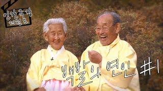 [인간극장 레전드]1/5  [님아, 그 강을 건너지 마오] 백발의 연인