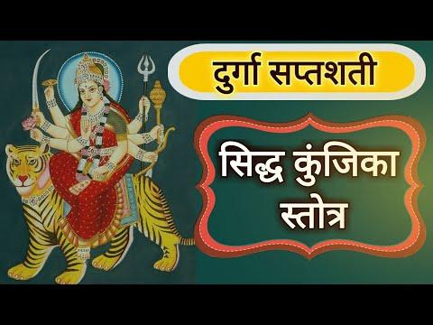 रोज़ जरूर पढ़ें या सुने ये अचूक और शक्तिशाली महामंत्र, इसकी सिद्धि से हर कोई मानेगा आपकी बात! Ma Durga