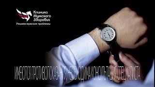 Клиника Мужского Здоровья г. Челябинск (часы)