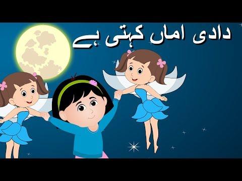 Dadi Amma Kehti Hain Chand Pe Pariyan Rehti Hain  دادی اماں کہتی ہے  Rhymes Collection for Kids