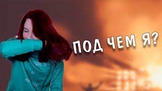 Под чем я снимаю видео?/Путин - фанат группы Порнофильмы