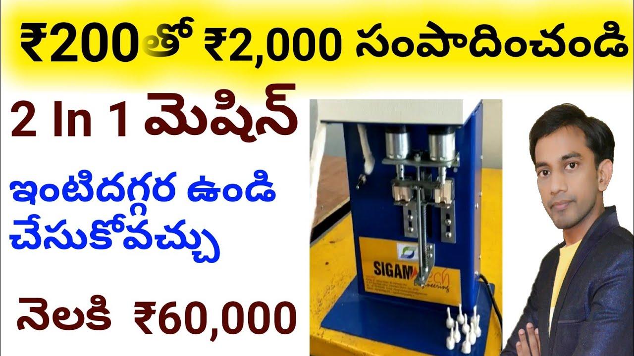 200 దూదితో రోజుకి 2,000 రూపాయల ఆదాయం పొందండి | Cotton Wicks business | Best Low investment business