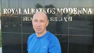 ОБЗОР Отель Royal Albatros Moderna 5 Шарм Эль Шейх Отдых в Египте роял альбатрос модерна шарм эль