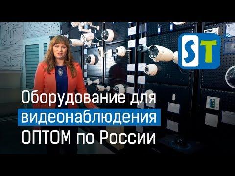 Интернет магазин видеонаблюдения - Системы и