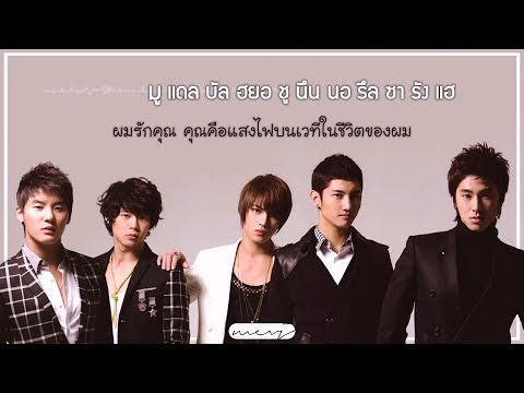 [Karaoke] TVXQ - You're My Melody [Thaisub]
