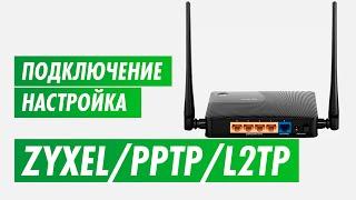 Настройка PPTP, L2TP роутера Zyxel на канале inrouter