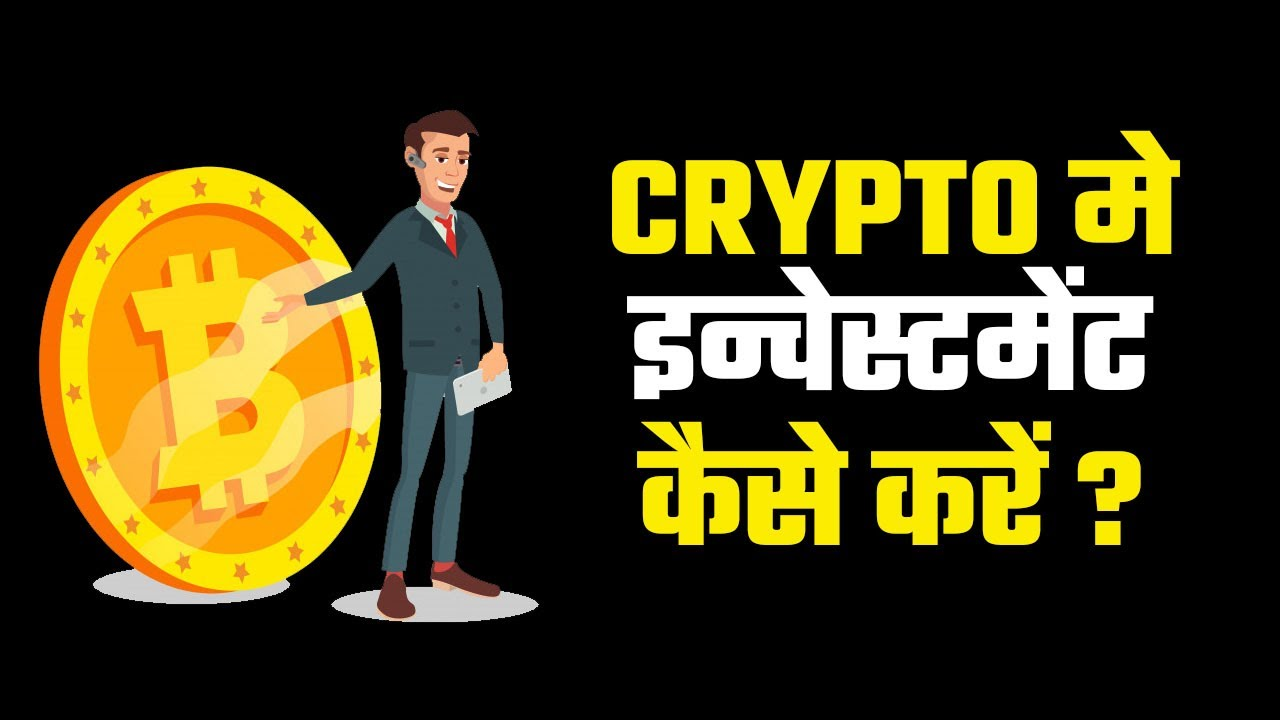 How To Invest in Crypto - Easy Tips To Invest Money In Crypto Currency