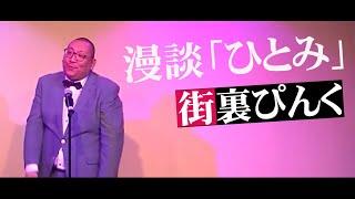街裏ぴんくの「お醤油」 2017年2月公演 街裏ぴんく 公式ツイッター http...