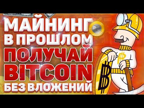 КАК ЗАРАБОТАТЬ В ИНТЕРНЕТЕ 1 [Bitcoin] за 7 ДНЕЙ !!! ✅ АБСОЛЮТНО БЕЗ ВЛОЖЕНИЙ