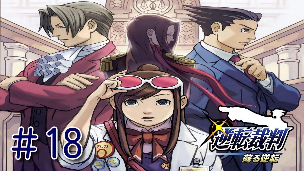 #18【PS4】逆転裁判 甦る逆転【ADV】実況プレイ