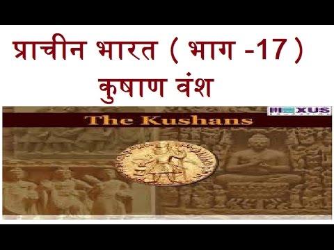 कुषाण वंश  :- प्राचीन भारत ( भाग -17 )