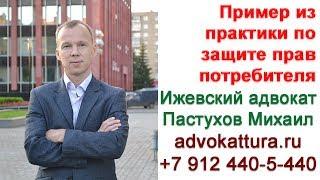 видео Адвокат по правам потребителя