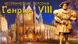 Генрих VIII. Король-многоженец. (рус) Исторические личности