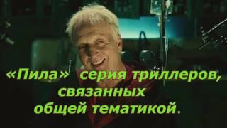 """Факты о фильме ,,Пила""""."""