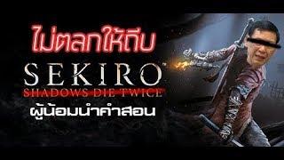sekiro-ชายผู้น้อมนำคำสอน