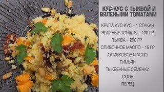 Кус-кус с тыквой и вялеными томатами / Кус-кус с тыквой / Приготовление кускуса