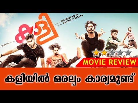 Kaly Malayalam Movie Review | August Cinemas | Kaumudy TV